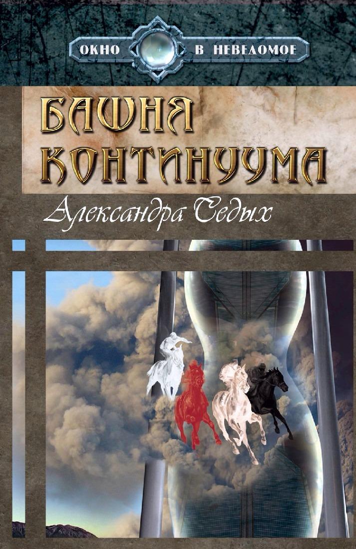 Башня континуума, обложка