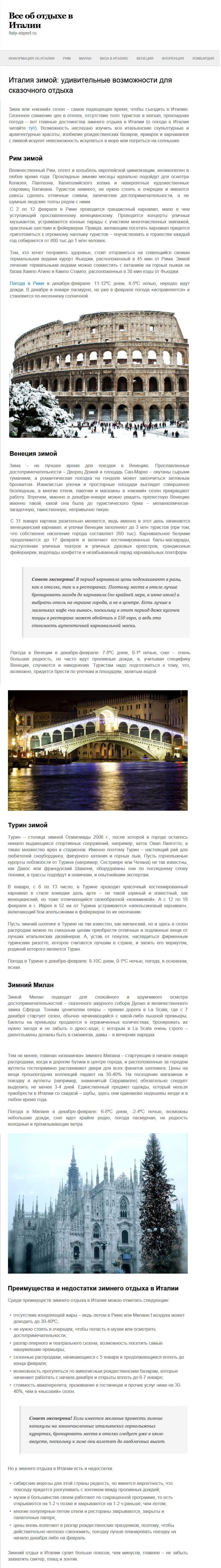 Статья, зимний отдых в Италии, портфолио копирайтера