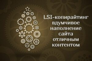 LSI copywriting