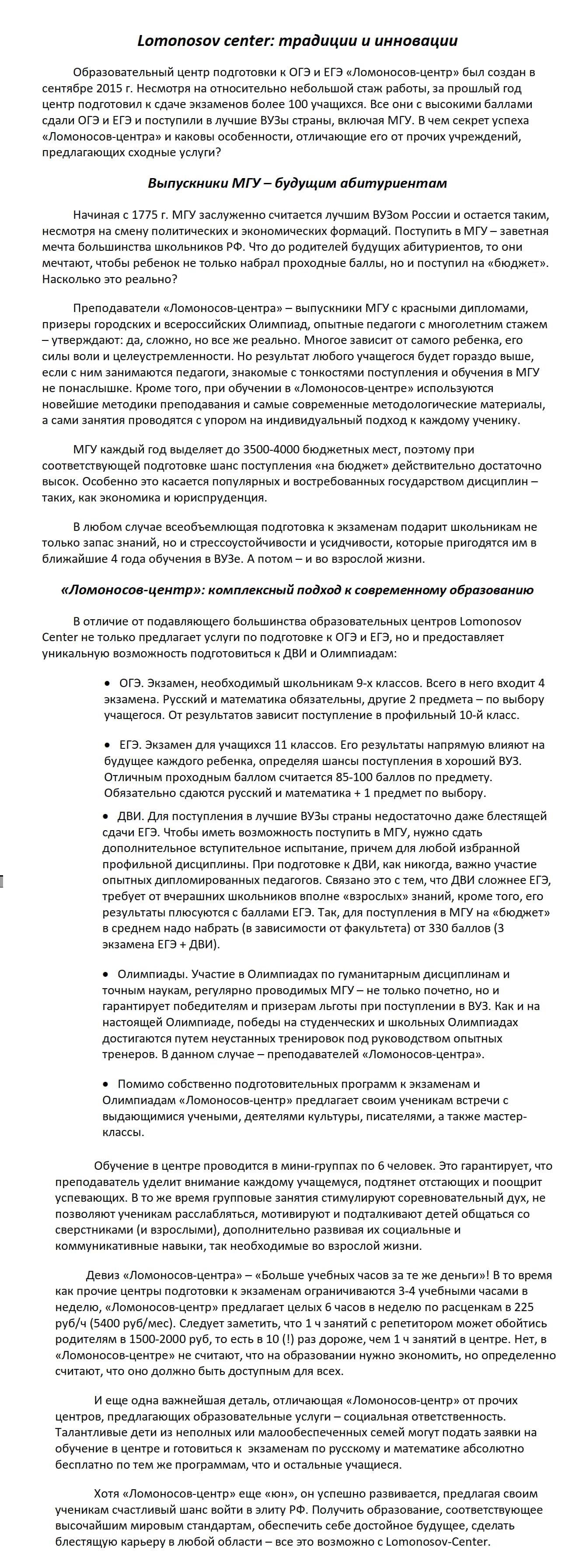 статья, текст, Lomonosov Center, портфолио копирайтера