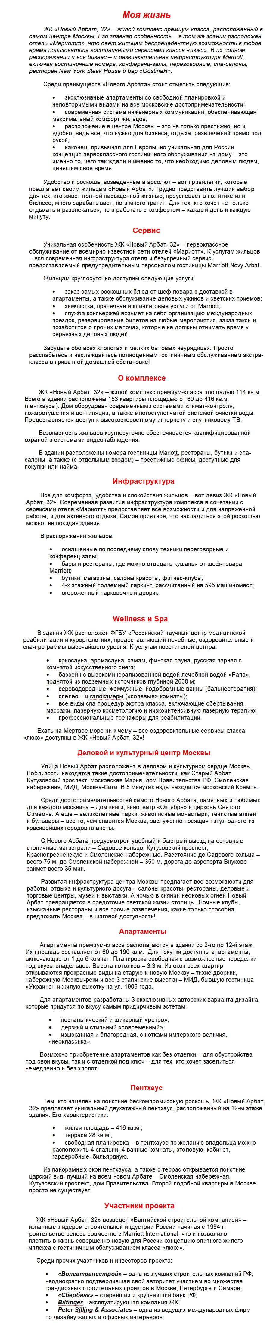 Текст, рекламный текст для ЖК Новый Арбат 32, портфолио копирайтера