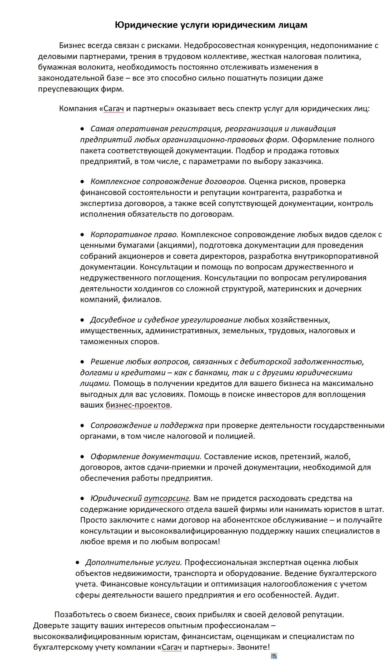 статья, текст, юридические услуги для физлиц, портфолио копирайтера