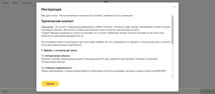 Яндекс Толока, инструкция к заданию, трагический контент