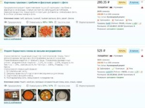 Заработок на рецептах в интернете, заработок на бирже etxt
