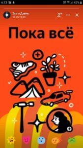 ЯндексДзен, истории, Stories, лента историй